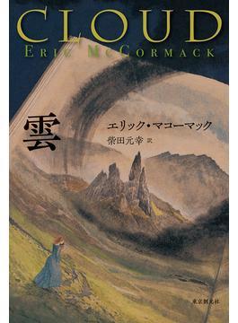 雲(海外文学セレクション)