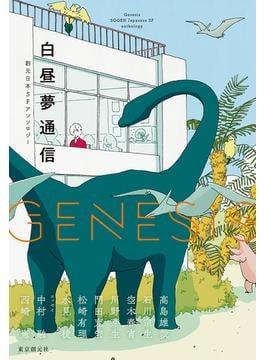 GENESiS 創元日本SFアンソロジー 2 白昼夢通信
