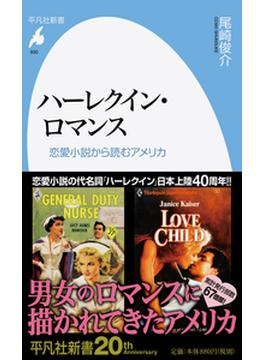 ハーレクイン・ロマンス 恋愛小説から読むアメリカ(平凡社新書)