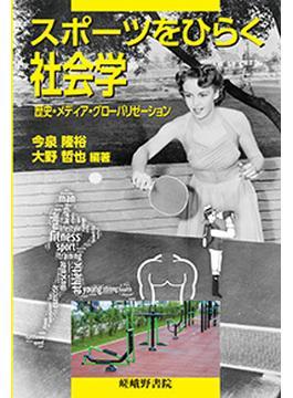 スポーツをひらく社会学 歴史・メディア・グローバリゼーション