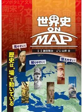 """世界史ON MAP 歴史は""""場""""で動いている"""