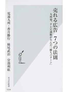 売れる広告7つの法則 九州発、テレビ通販が生んだ「勝ちパターン」(光文社新書)