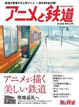 旅と鉄道 2017年増刊12月号 アニメと鉄道