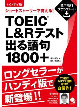 TOEIC L&Rテスト出る語句1800+ ショートストーリーで覚える! ハンディ版