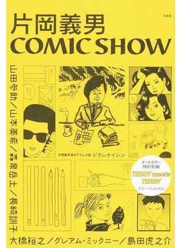 片岡義男COMIC SHOW