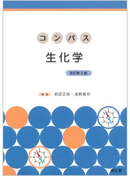 コンパス生化学 改訂第2版