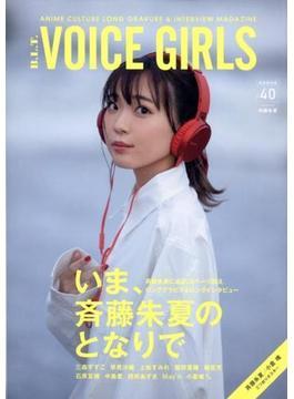B.L.T. VOICE GIRLS Vol.40 付属資料:ポスター(1枚)
