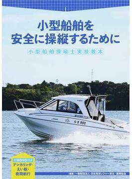 小型船舶を安全に操縦するために 小型船舶操縦士実技教本
