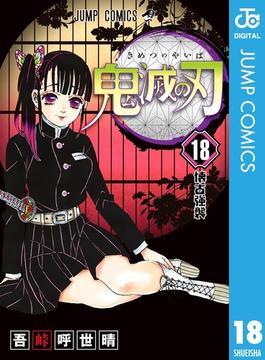 鬼滅の刃 18(ジャンプコミックスDIGITAL)