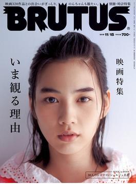 BRUTUS (ブルータス) 2019年 11月15日号 No.904 [映画特集 いま観る理由](BRUTUS)