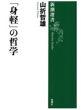 「身軽」の哲学(新潮選書)(新潮選書)
