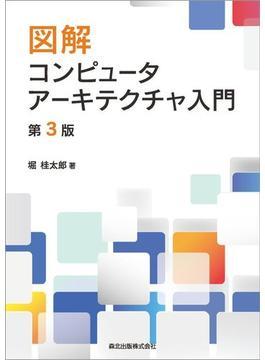 図解コンピュータアーキテクチャ入門 第3版