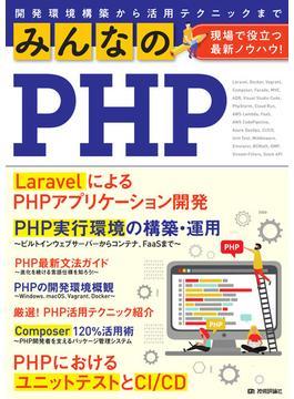 みんなのPHP 現場で役立つ最新ノウハウ! 開発環境構築から活用テクニックまで