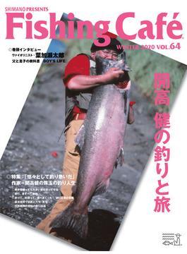 Fishing Café VOL.64(2020WINTER)