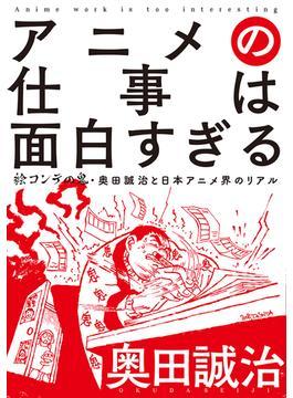 アニメの仕事は面白すぎる 絵コンテの鬼・奥田誠治と日本アニメ界のリアル