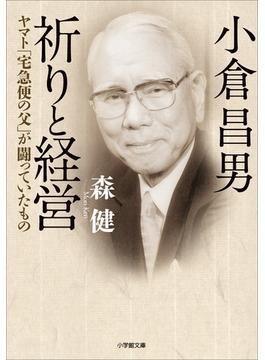 小倉昌男 祈りと経営~ヤマト「宅急便の父」が闘っていたもの~(小学館文庫)