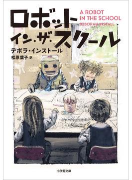 ロボット・イン・ザ・スクール(小学館文庫)