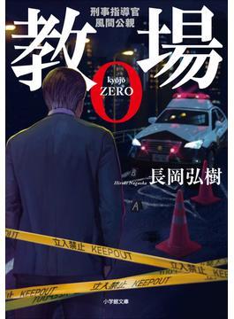 教場0 刑事指導官・風間公親(小学館文庫)