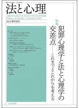 法と心理 第19巻第1号(2019年) 〈特集〉犯罪心理学と法と心理学の交差点
