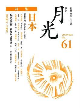 歌誌月光 61号 〈特集〉日本