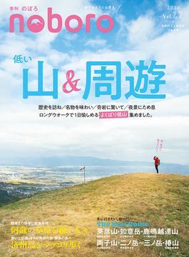 季刊のぼろ 九州・山口版 Vol.27(2020冬) 山&周遊 1日愉しめるよくばり低山