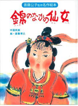 錦のなかの仙女 中国民話 改装版