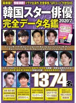 韓国スター俳優完全データ名鑑 最新版! 2020年度版