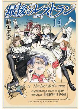 最後のレストラン 14 (BUNCH COMICS)(バンチコミックス)