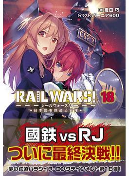 RAIL WARS! 日本國有鉄道公安隊 18