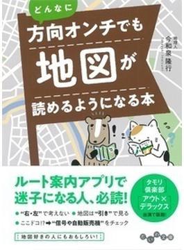 どんなに方向オンチでも地図が読めるようになる本(だいわ文庫)