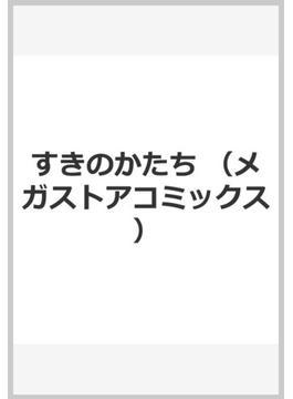 すきのかたち (メガストアコミックス)
