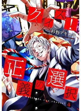 クイズ!正義の選択 4巻(バンチコミックス)