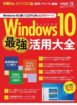 Windows10最強活用大全(日経BPパソコンベストムック)