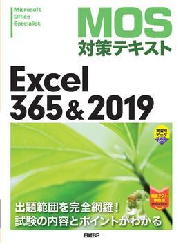 MOS対策テキストExcel 365&2019 Microsoft Office Specialist