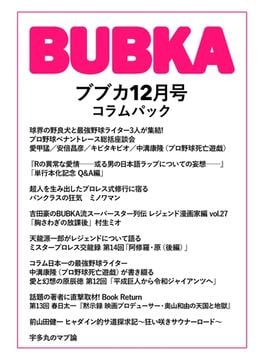 BUBKA コラムパック 2019年12月号(BUBKA)