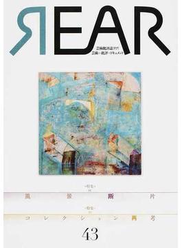 芸術批評誌〈リア〉 芸術・批評・ドキュメント 43 〈特集〉01風景断片 〈特集〉02コレクション再考