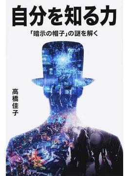 自分を知る力 「暗示の帽子」の謎を解く