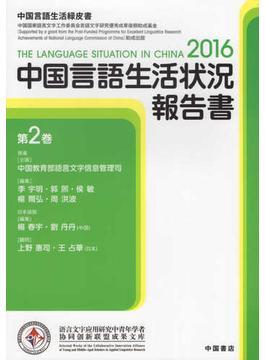 中国言語生活状況報告書 第2巻