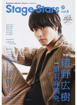 TVガイドStage Stars vol.8(TOKYO NEWS MOOK)