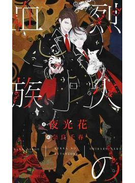 烈火の血族(SHY NOVELS(シャイノベルズ))