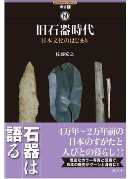 旧石器時代 日本文化のはじまり