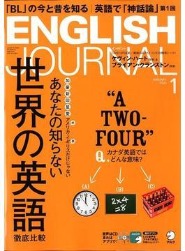 ENGLISH JOURNAL (イングリッシュジャーナル) 2020年 01月号 [雑誌]