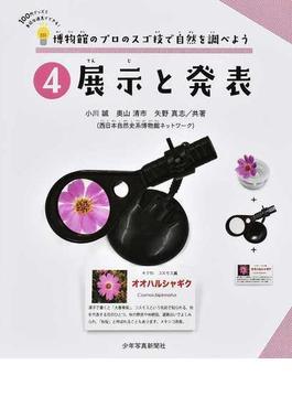 博物館のプロのスゴ技で自然を調べよう 100円グッズと身近な道具でできる! 4 展示と発表