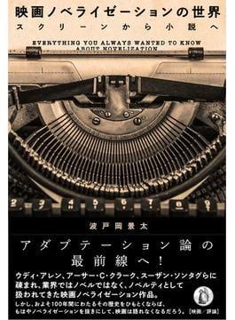 映画ノベライゼーションの世界 スクリーンから小説へ