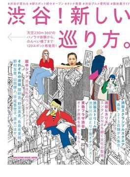 渋谷!新しい巡り方。
