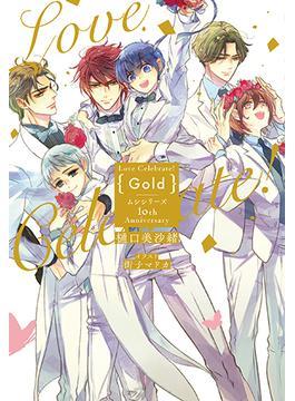 Love Celebrate!Gold ムシシリーズ10th Anniversary(花丸ノベルズ)