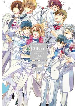 Love Celebrate!Silver ムシシリーズ10th Anniversary(花丸ノベルズ)
