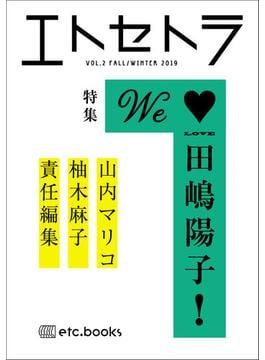 エトセトラ フェミマガジン VOL.2(2019FALL/WINTER) 特集We♥LOVE田嶋陽子!