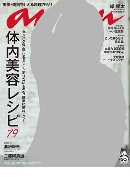 anan (アンアン) 2019年 11月20日号 No.2176 [体内美容レシピ79](anan)