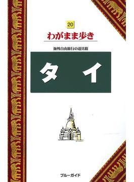 タイ 第11版